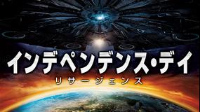インデペンデンス・デイ:リサージェンス/吹替【ローランド・エメリッヒ監督】
