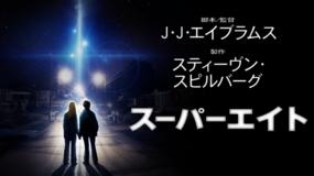 SUPER 8/スーパーエイト/吹替【J・J・エイブラムス監督】