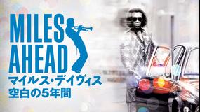 MILES AHEAD/マイルス・デイヴィス 空白の5年間/吹替【ドン・チードル+ユアン・マクレガー】