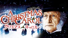 クリスマス・キャロル(1984)/字幕