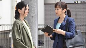 警視庁・捜査一課長 season2 第04話