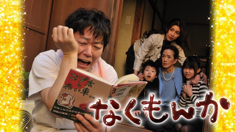 なくもんか【阿部サダヲ主演、宮藤官九郎脚本、水田伸生監督】