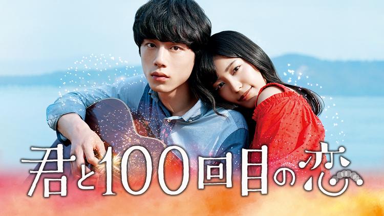 君と100回目の恋【miwa、坂口健太郎出演】