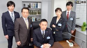 警視庁・捜査一課長 season2 第01話