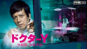 ドクターY-外科医・加地秀樹-(2017)