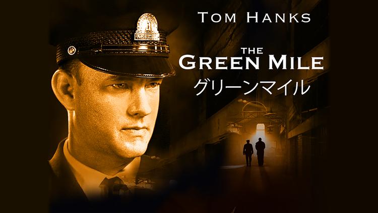 グリーンマイル/字幕