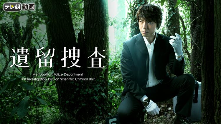遺留捜査(2011)
