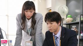 花咲舞が黙ってない(第2シリーズ) 第08話
