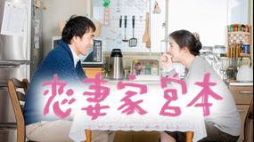 恋妻家宮本【阿部寛、天海祐希出演】