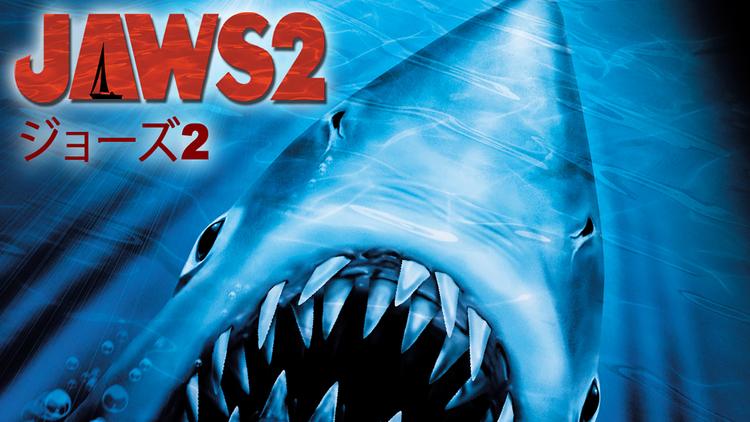 JAWS/ジョーズ2/字幕