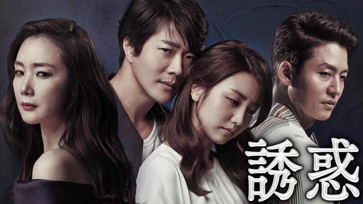 韓国ドラマ「誘惑」