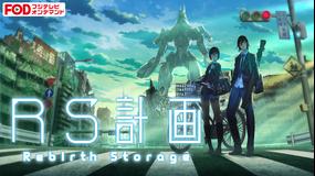 RS計画 -Rebirth Storage-【フジテレビオンデマンド】