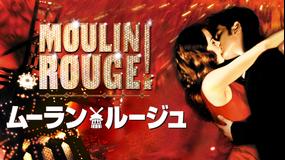 ムーラン・ルージュ(2001)/字幕【ニコール・キッドマン+ユアン・マクレガー】