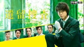 遺留捜査(2017)
