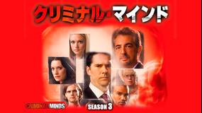 クリミナル・マインド/FBI vs.異常犯罪 シーズン3 第03話/吹替