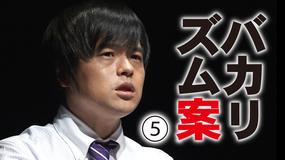 バカリズムライブ番外編「バカリズム案5」