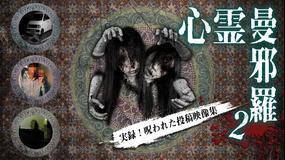 心霊曼邪羅2 -実録!呪われた投稿映像集-