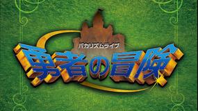 バカリズムライブ「勇者の冒険」