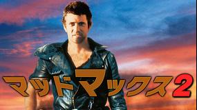 マッドマックス2/字幕