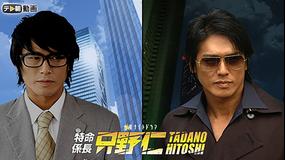 特命係長 只野仁(2007年)
