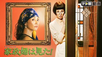 ドラマスペシャル 家政婦は見た!(2015/12/05放送分)
