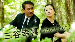 三谷幸喜「short cut」