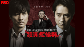 【東海テレビ】犯罪症候群season1