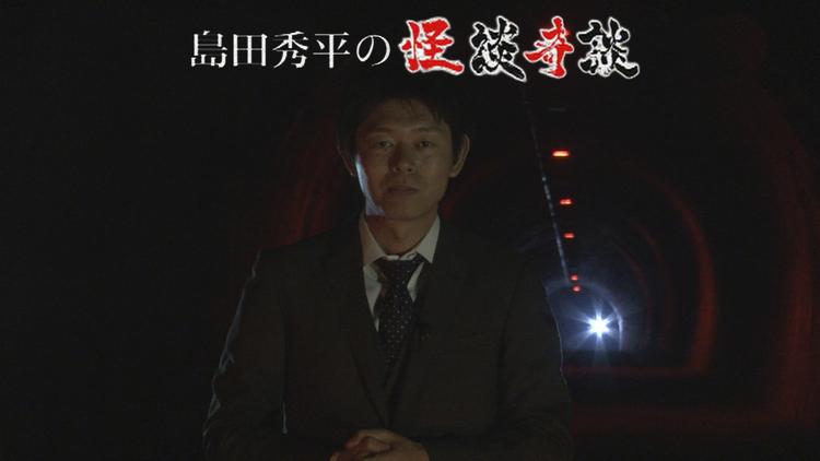 島田秀平の怪談奇談