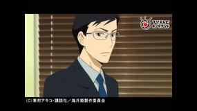 海月姫(アニメ) 第03話【FOD】