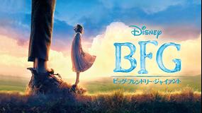 BFG:ビッグ・フレンドリー・ジャイアント/吹替【スティーブン・スピルバーグ監督】