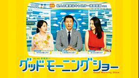 グッドモーニングショー【中井貴一、長澤まさみ、志田未来出演】