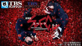 映画「劇場版 SPEC -結(クローズ)- 爻(コウ)ノ篇」