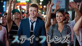 ステイ・フレンズ/字幕【ジャスティン・ティンバーレイク+ミラ・クニス主演】