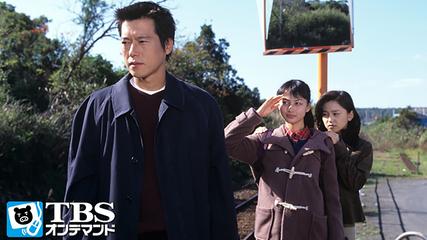 青い鳥【TBSオンデマンド】 第11...