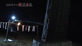 島田秀平の怪談奇談 第08話