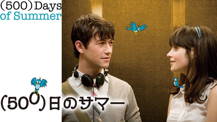 (500)日のサマー/吹替【ジョセフ・ゴードン=レヴィット+ズーイー・デシャネル】