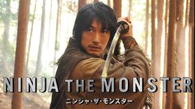 NINJA THE MONSTER 【ディーン・フジオカ主演】