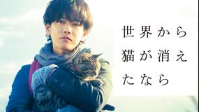 世界から猫が消えたなら【佐藤健、宮崎あおい出演】