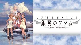 ラストエグザイル -銀翼のファム- Over The Wishes