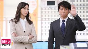 花咲舞が黙ってない(第1シリーズ) 第01話
