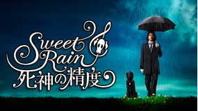 Sweet Rain 死神の精度【金城武主演】