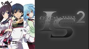 IS<インフィニット・ストラトス>2 OVA ワールド・パージ編