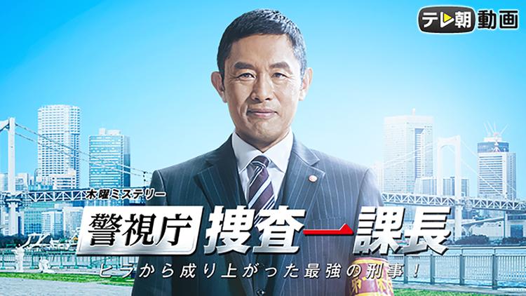 警視庁・捜査一課長 第03話