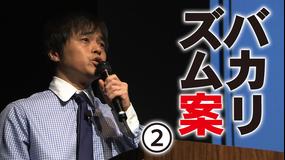 バカリズムライブ番外編「バカリズム案2」