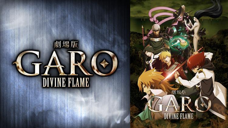 劇場版 牙狼<GARO>-DIVINE FLAME-