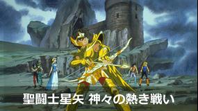 聖闘士星矢 神々の熱き戦い