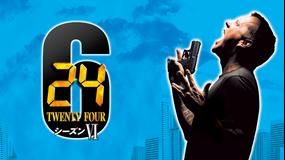 24TWENTY FOUR S6/字幕