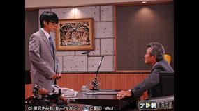 特命係長 只野仁(2009年) 第32話