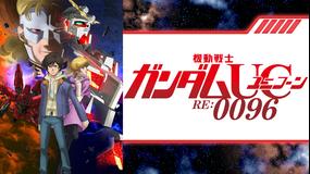 機動戦士ガンダムユニコーン RE:0…