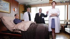 ドクターX -外科医・大門未知子-(2014) 第01話